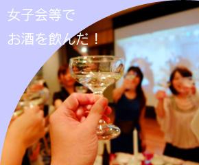 女子会等でお酒を飲んだ!